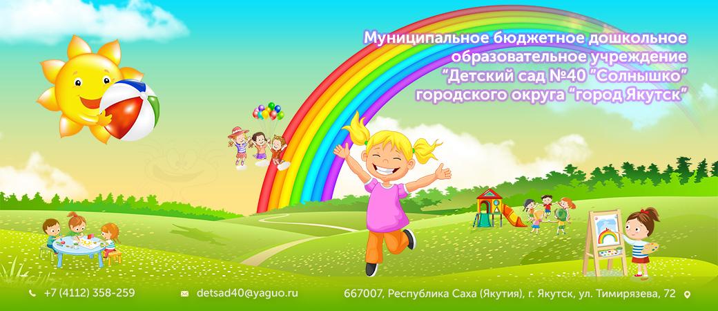 "МБДОУ Д/с №40 ""Солнышко"""